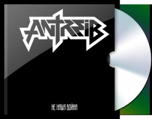 Antreib - Не наша война